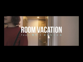 DJ HASEBE ft Tsubaki & Okamoto Emi - ROOM VACATION