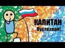 Куда пропала «Малороссия» Почему молчит пустомеля А. Захарченко