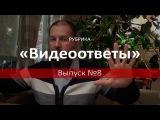 Рубрика «Видеоответ» с Владимиром Миклашем. Выпуск №8 / ALTEN