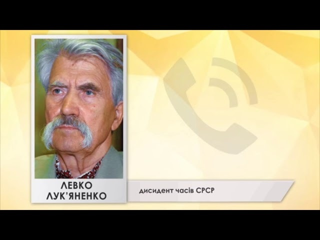Нинішня влада не сприяє прискоренню покарання над Беркутом, - Левко Лук'яненко