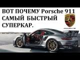 Porsche 911 Turbo S,GT2  RS  ПОРШЕ НАНОСИТ ОТВЕТНЫЙ УДАР! УНИЗИТЬ ГИПЕРКАРЫЛЕГКО!