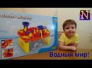 Игра с водой Водный мир Распаковка Water world Playing with water unboxing Baby Nelly