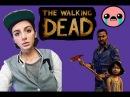 KYXNYA играет в The Walking Dead. СПОЙЛЕРЫ!