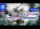 Есть ли у ангелов структура иерархии? | Видеоответ ЯАЭЛЬ