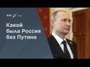 Цифры, которые вас удивят: какой была Россия без Путина