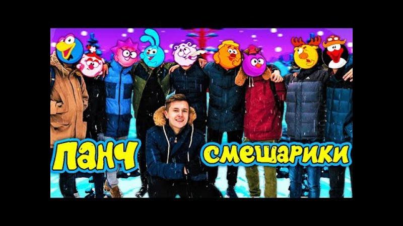 ПАНЧ - Смешарики (Клип 2018)