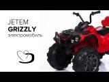 Jetem Grizzly, электромобиль - квадроцикл