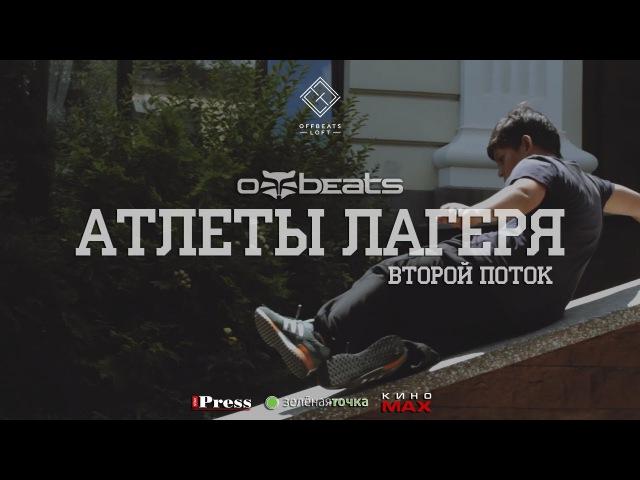 Атлеты Лагеря Паркура | Offbeats | II поток