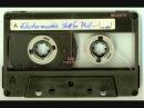 Jim o'rourke mixtape for pbk c100 1989