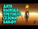 ДАТА ВЫХОДА 3 СЕЗОНА ВАКФУкадры из новых серий