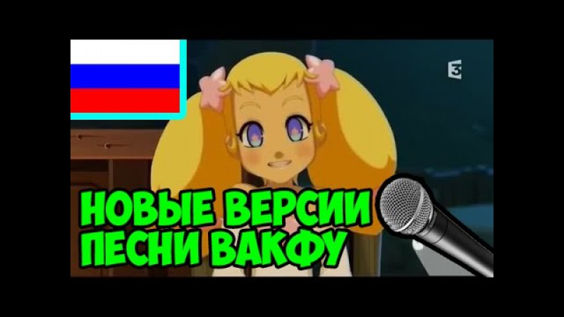 3 НОВЫХ ВЕРСИИ ПЕСНИ ВАКФУ.REMIX INTRO WAKFU RUS