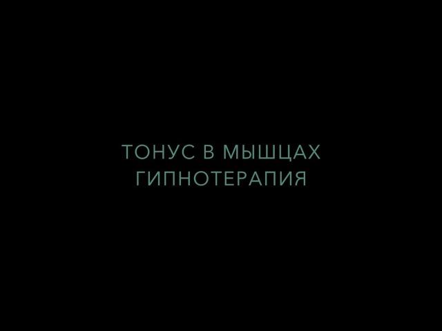 Демонстрация. Работа с мышечным тонусом после травмы. Филяев М.А.