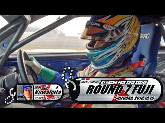 Video Option VOL 201 D1GP 2010 Rd 7 at Fuji International Speedway Tsuiso BEST8
