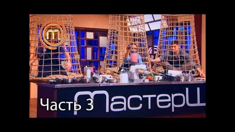 МастерШеф Кулинарный выпускной Выпуск 4 Часть 3 из 3 от 21 02 2018