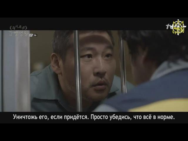 Мудрая жизнь в тюрьме Wise Prison Life 3 серия SUB Fansub GDn Ent