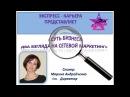 Бизнес возможности с Орифлэйм Два взгляда на сетевой маркетинг Марина Андрейче ...