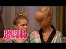 Папины дочки. 5 сезон. 94 - 96 серии   Комедийный сериал (ситком) - СТС сериалы