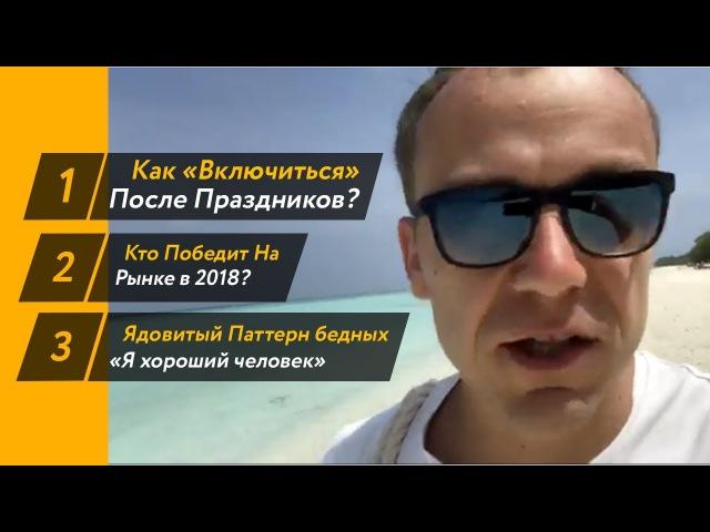 Иван Зимбицкий: Как «включиться» после праздников и ядовитый паттерн бедных «Я -...
