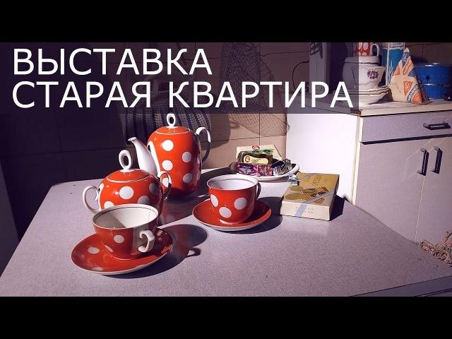 Куда сходить в Москве? Выставка Старая квартира