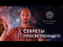 Просветленный мастер взорвал интернет Валентин Воронин раскрывает все секреты пробуждения