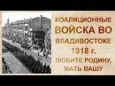 Хроника Сибири 1918 года