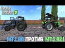ТРАКТОР МТЗ 80 ПРОТИВ МТЗ 82.1 FARMING SIMULATOR 2017