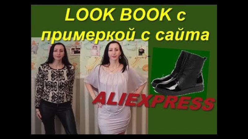 Одежда 2018 с Примеркой с сайта Aliexpress.Платье кардиган ,ботинки,нижнее бельё.