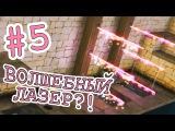 В Волшебный лазер! - Lumo - #5