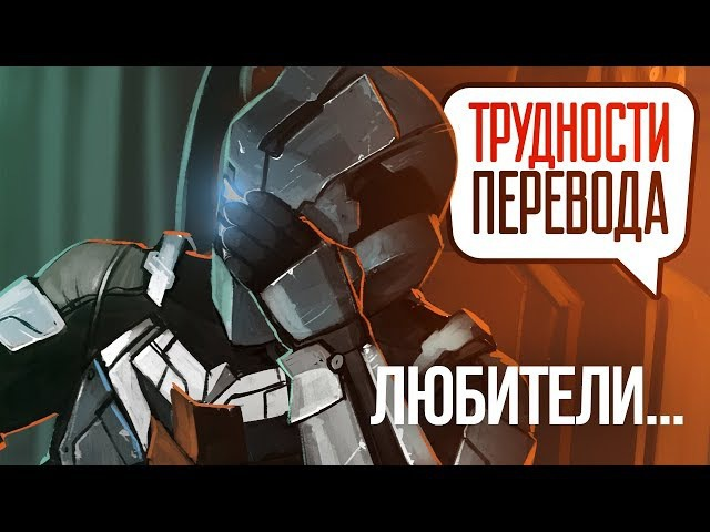 Трудности перевода. Dead Space 2