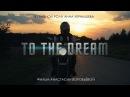 Road to the Dream Документальный фильм о MotoGirl