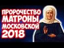 ПРОРОЧЕСТВО МАТРОНЫ МОСКОВСКОЙ на 2018 год