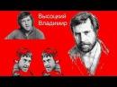 Владимир Высоцкий Лучшие песни часть четвёртая