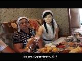 Казахские семейные традиции. Национальная деревня от 8 июля 2017