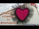 Hand-made от сайта Masterclassy_St. Valentine's heart tutorial. Поделки на 14 февраля. Заколка «Сердце» из фоамирана. Видео урок