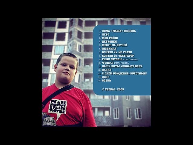 MC Bentley – Данил (Feat. Feodal) bassboosted