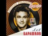 Лев Барашков - 2005 - Золотая Коллекция Ретро  CD Rip