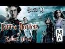 Аудиокнига. Джоан Роулинг. Гарри Поттер и Кубок Огня. Часть 10