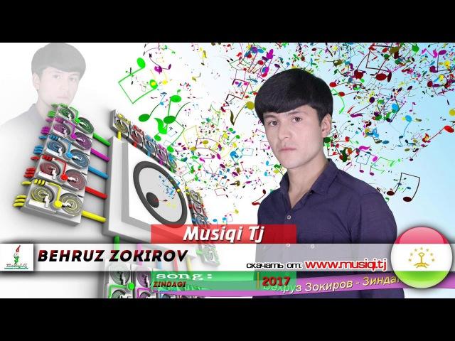 Бехруз Зокиров - Зиндаги 2017 | Behruz Zokirov - Zindagi 2017