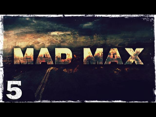 Mad Max. 5: В поисках лома.