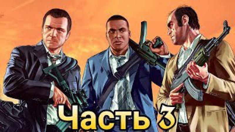 ВСЕ НА СТРИМ! - УГАРНОЕ ПРОХОЖДЕНИЕ СЮЖЕТА GTA 5 - Часть 3 - YouTube » Freewka.com - Смотреть онлайн в хорощем качестве