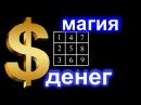 Как быстро привлечь деньги квадрат Форда Символ покоривший интернет