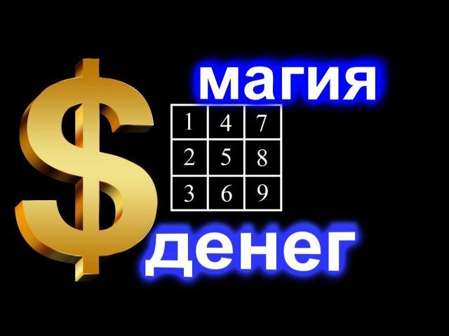 Как быстро привлечь деньги (квадрат Форда). Символ покоривший интернет
