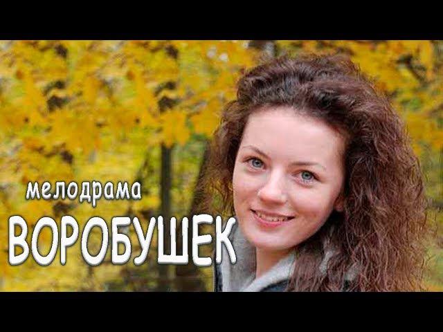Воробушек Фильм Мелодрама