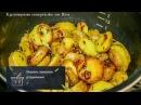 5 блюд из картофеля в мультиварке. Кулинарные шпаргалки от Яны. 4К