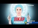 Серіал Лікар Ковальчук - премєра на каналі Україна