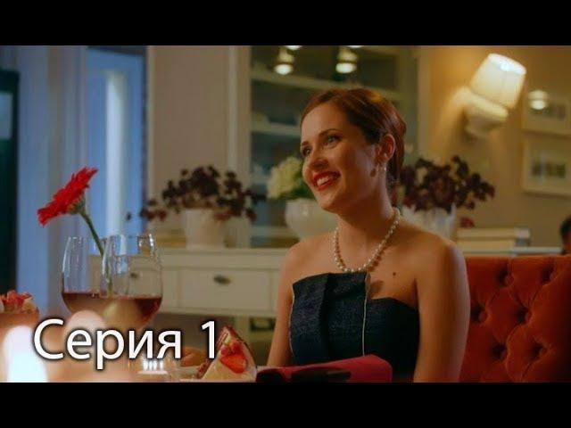 Рецепт любви серия 1 от 31.12.2017