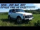 ЛАДА НИВА 4х4 2121 2017 ТЕСТ ДРАЙВ ДЕЙСТВИТЕЛЬНО ЛЕГЕНДА