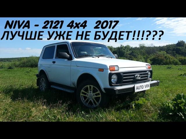 ЛАДА НИВА 4х4 (2121) 2017 - ТЕСТ ДРАЙВ. ДЕЙСТВИТЕЛЬНО ЛЕГЕНДА?!