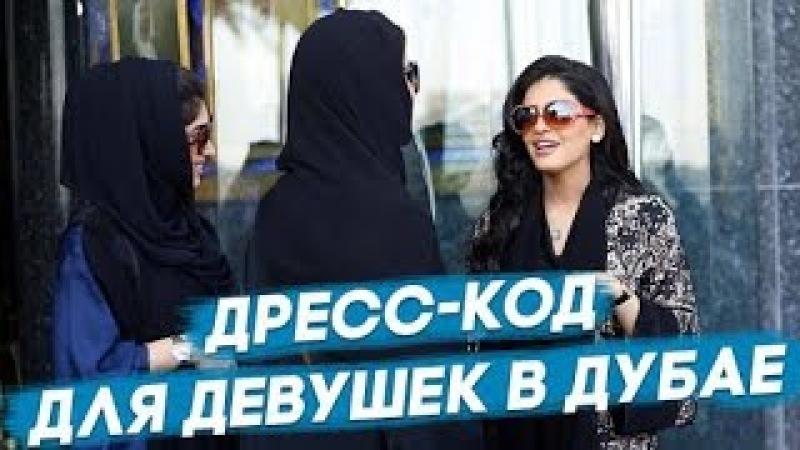 Жизнь и работа в Дубае Женский дресс-код в Дубае. Закрывать ли лицо Иван Будько и Ольга Юрковская