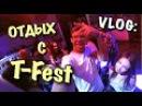 ТУСИМ с T-Fest «Ламбада» | КАЛЬЯННАЯ ВЕЧЕРИНКА
